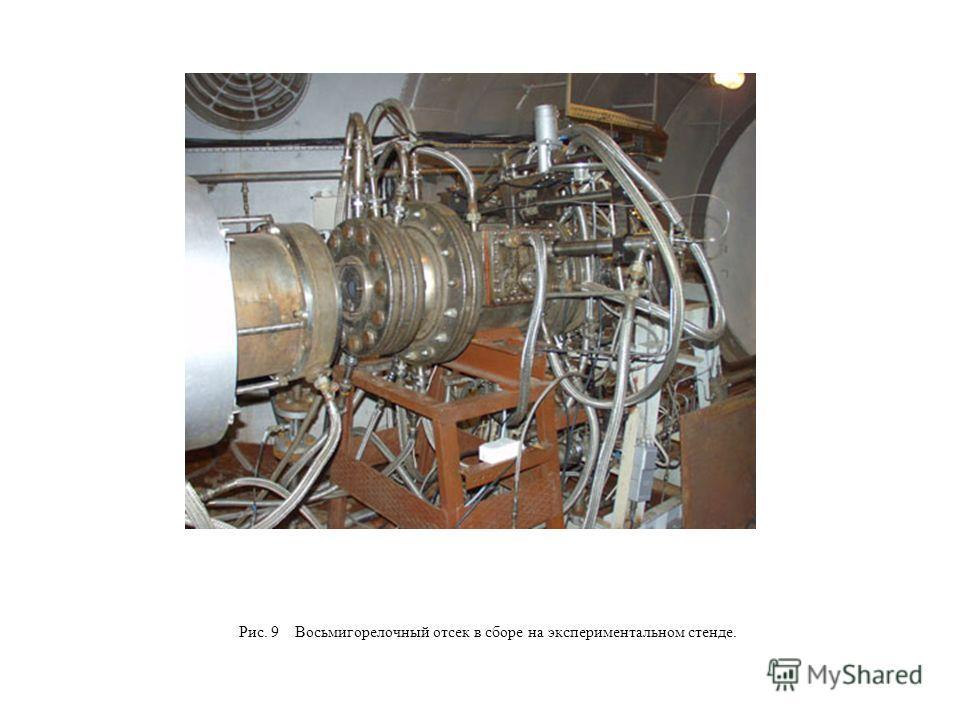 Рис. 9 Восьмигорелочный отсек в сборе на экспериментальном стенде.