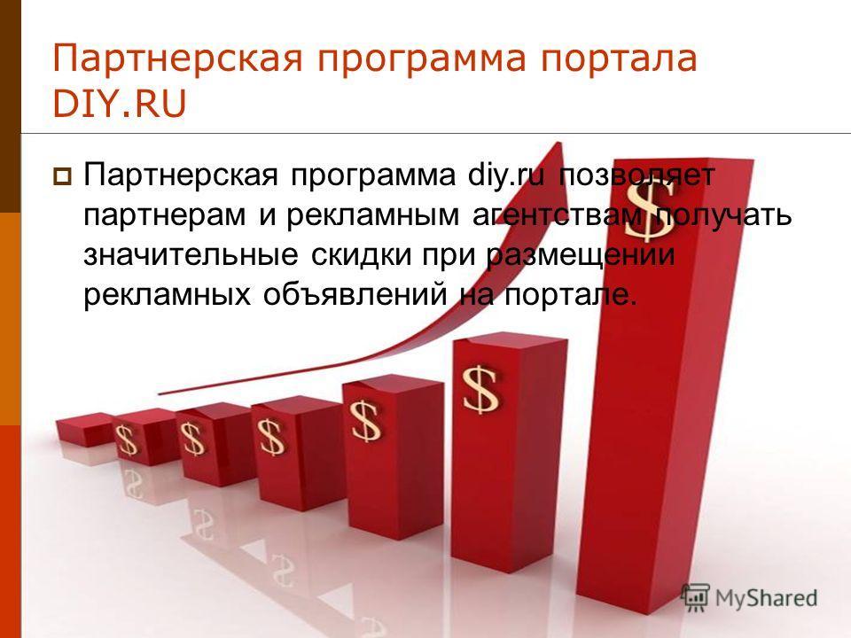 Партнерская программа портала DIY.RU Партнерская программа diy.ru позволяет партнерам и рекламным агентствам получать значительные скидки при размещении рекламных объявлений на портале.