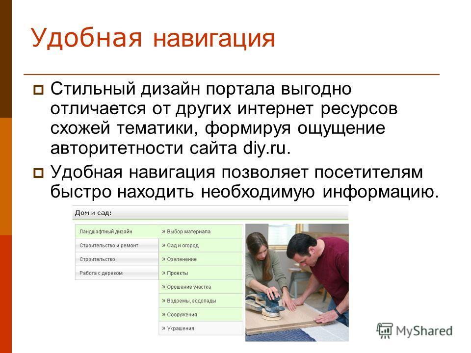 У добная навигация Стильный дизайн портала выгодно отличается от других интернет ресурсов схожей тематики, формируя ощущение авторитетности сайта diy.ru. Удобная навигация позволяет посетителям быстро находить необходимую информацию.