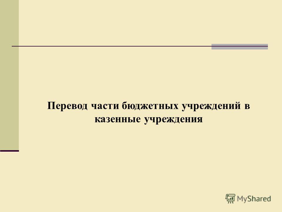 Перевод части бюджетных учреждений в казенные учреждения
