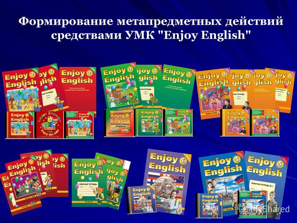 Формирование метапредметных действий средствами УМК Enjoy English