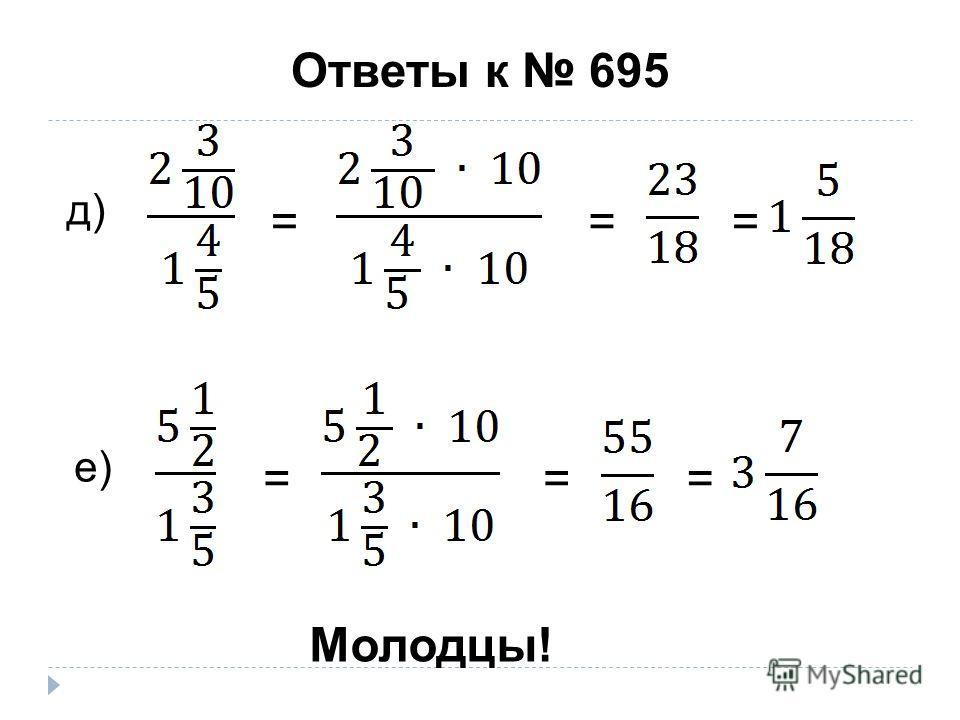 Ответы к 695 д) е) === === Молодцы!