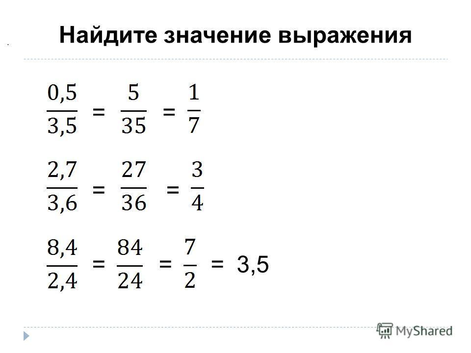 Найдите значение выражения. == = = = ==3,5
