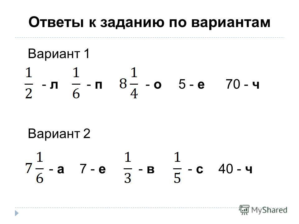 Ответы к заданию по вариантам Вариант 1 - в - л- п- о5 - е70 - ч Вариант 2 - а7 - е- с40 - ч