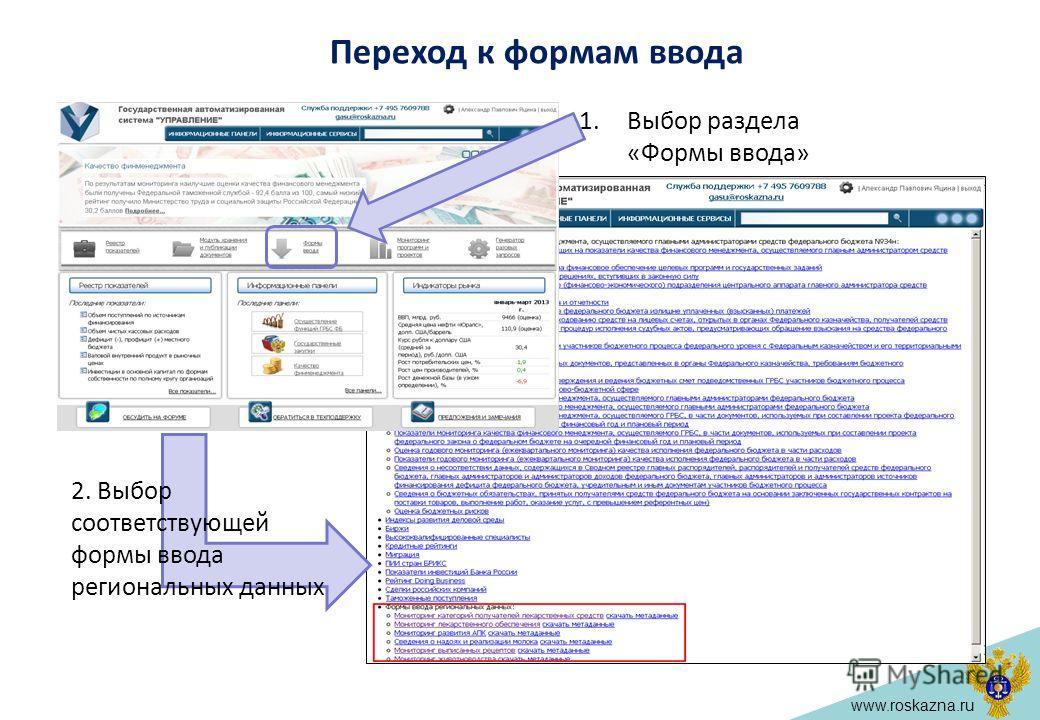 www.roskazna.ru Переход к формам ввода 1.Выбор раздела «Формы ввода» 2. Выбор соответствующей формы ввода региональных данных