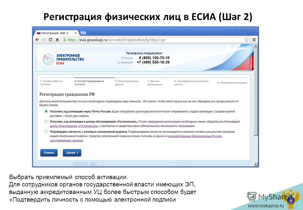 www.roskazna.ru Регистрация физических лиц в ЕСИА (Шаг 2) Выбрать приемлемый способ активации. Для сотрудников органов государственной власти имеющих ЭП, выданную аккредитованным УЦ более быстрым способом будет «Подтвердить личность с помощью электро
