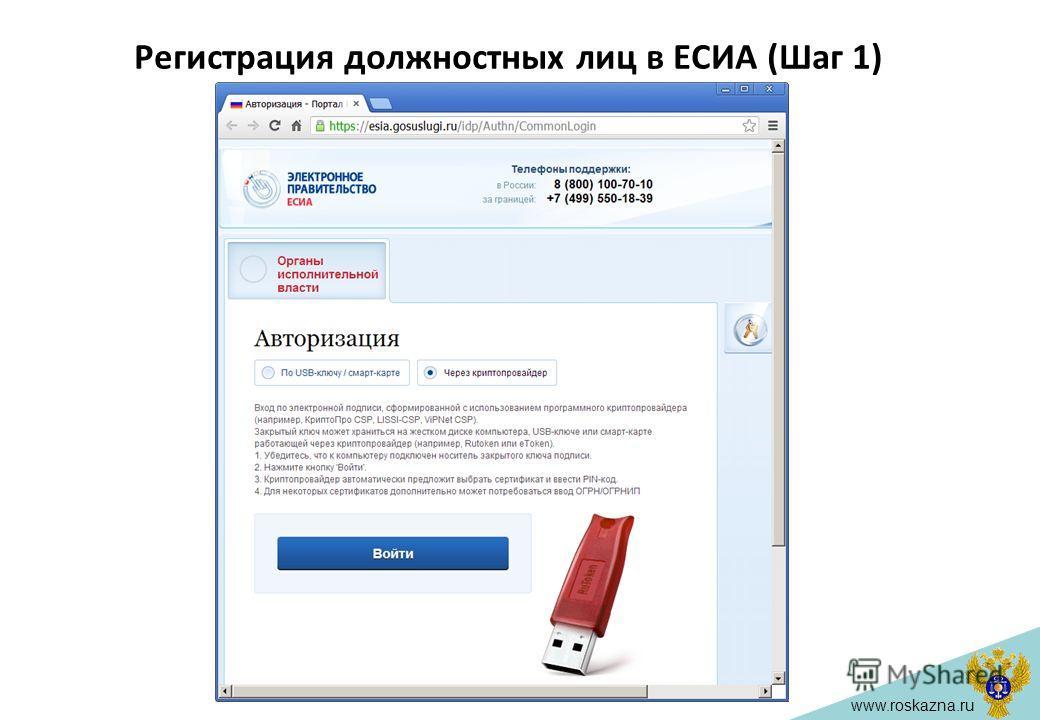 www.roskazna.ru Регистрация должностных лиц в ЕСИА (Шаг 1)