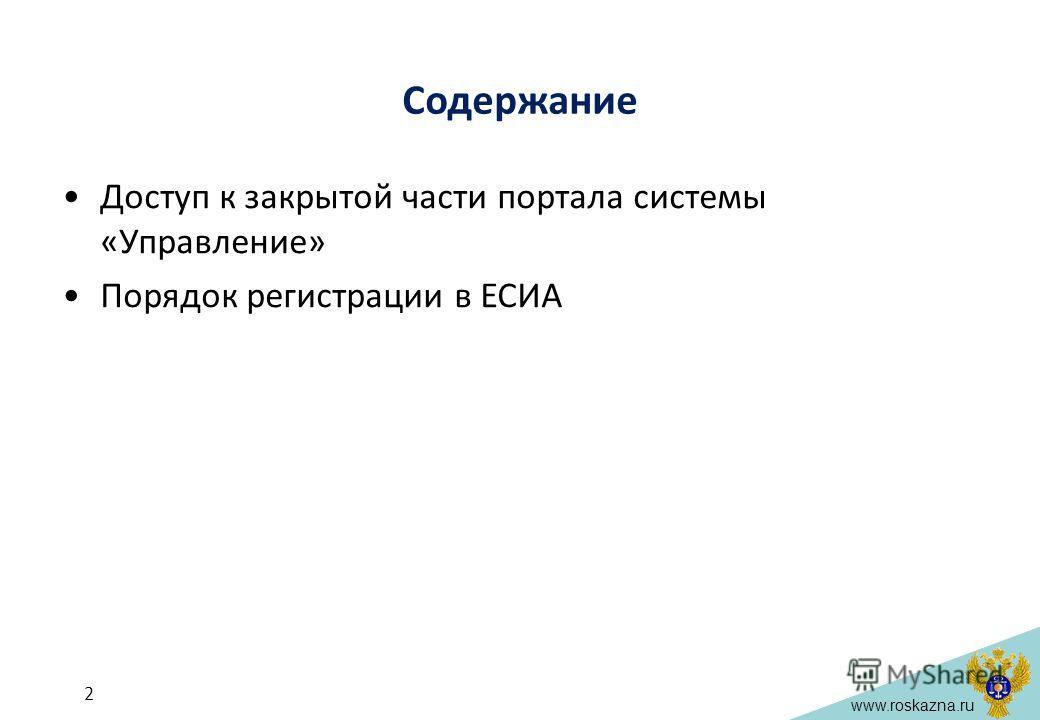 www.roskazna.ru Содержание Доступ к закрытой части портала системы «Управление» Порядок регистрации в ЕСИА 2