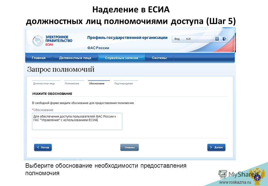 www.roskazna.ru Наделение в ЕСИА должностных лиц полномочиями доступа (Шаг 5) Выберите обоснование необходимости предоставления полномочия