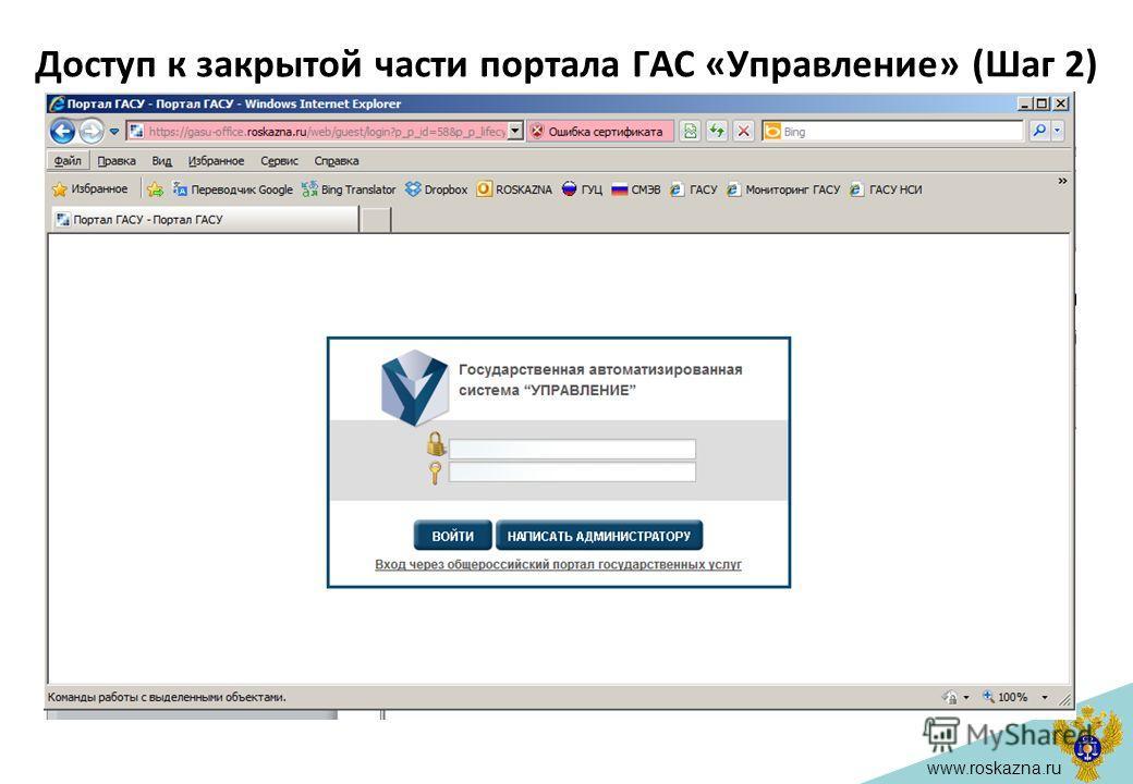 www.roskazna.ru Доступ к закрытой части портала ГАС «Управление» (Шаг 2)