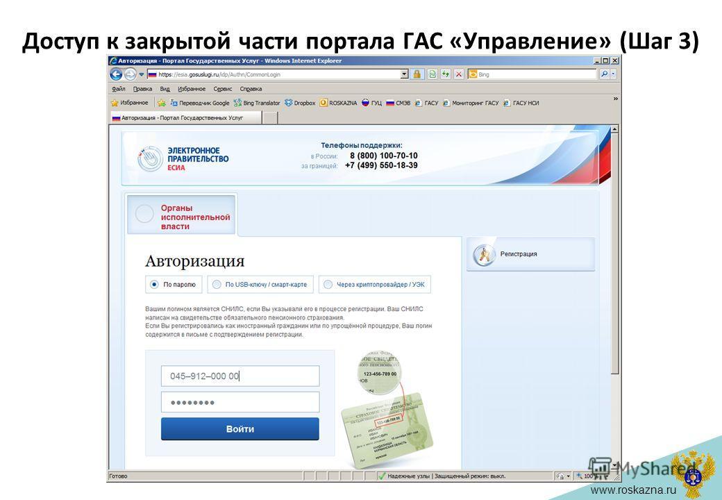 www.roskazna.ru Доступ к закрытой части портала ГАС «Управление» (Шаг 3)
