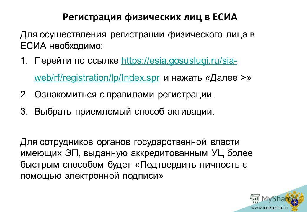 www.roskazna.ru Регистрация физических лиц в ЕСИА Для осуществления регистрации физического лица в ЕСИА необходимо: 1.Перейти по ссылке https://esia.gosuslugi.ru/sia- web/rf/registration/lp/Index.spr и нажать «Далее >»https://esia.gosuslugi.ru/sia- w