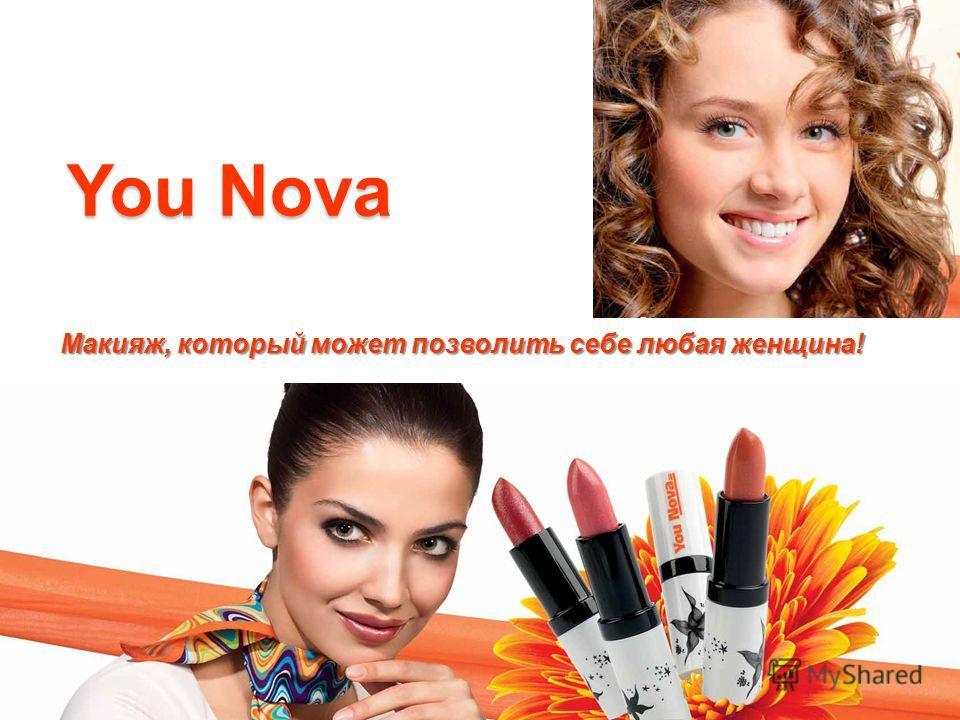 You Nova Макияж, который может позволить себе любая женщина!