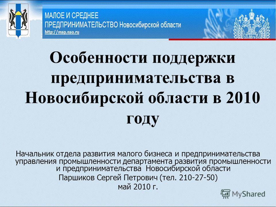 Особенности поддержки предпринимательства в Новосибирской области в 2010 году Начальник отдела развития малого бизнеса и предпринимательства управления промышленности департамента развития промышленности и предпринимательства Новосибирской области Па