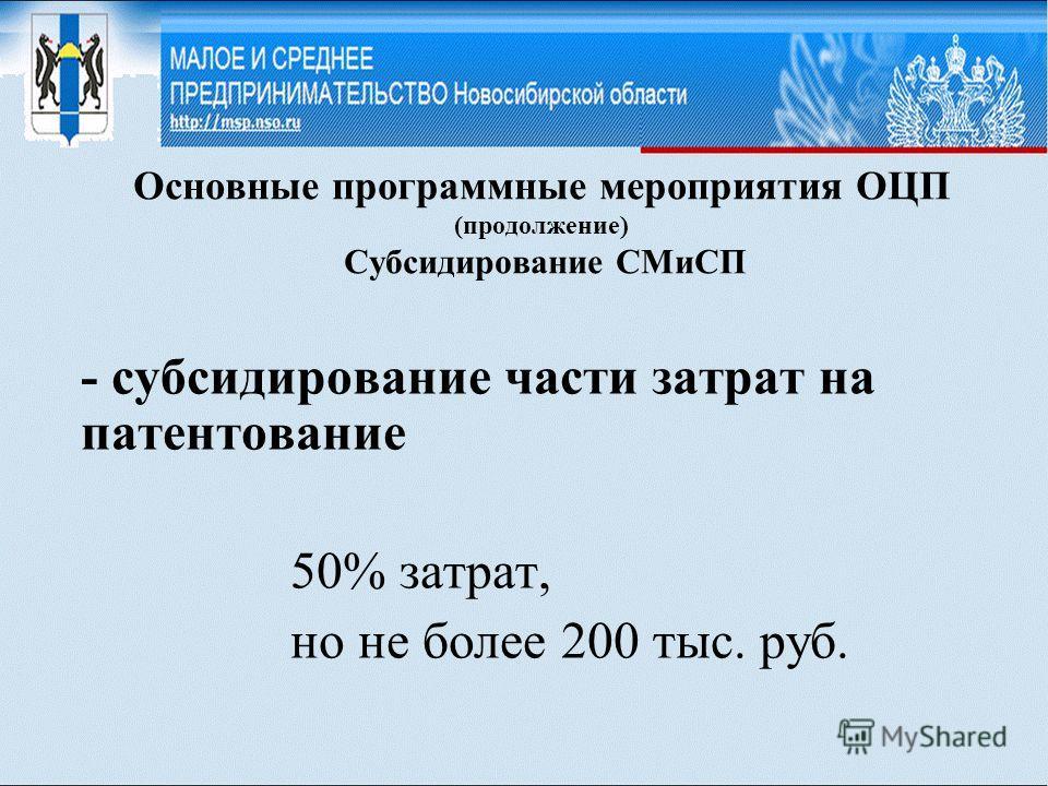 Основные программные мероприятия ОЦП (продолжение) Субсидирование СМиСП - субсидирование части затрат на патентование 50% затрат, но не более 200 тыс. руб.