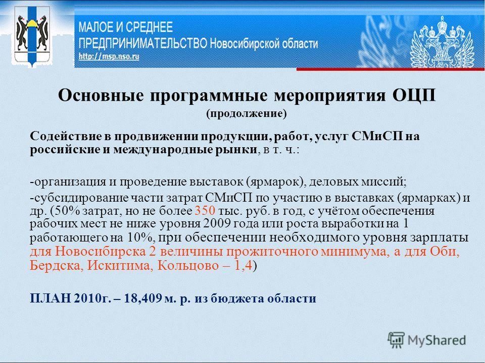 Основные программные мероприятия ОЦП (продолжение) Содействие в продвижении продукции, работ, услуг СМиСП на российские и международные рынки, в т. ч.: -организация и проведение выставок (ярмарок), деловых миссий; -субсидирование части затрат СМиСП п