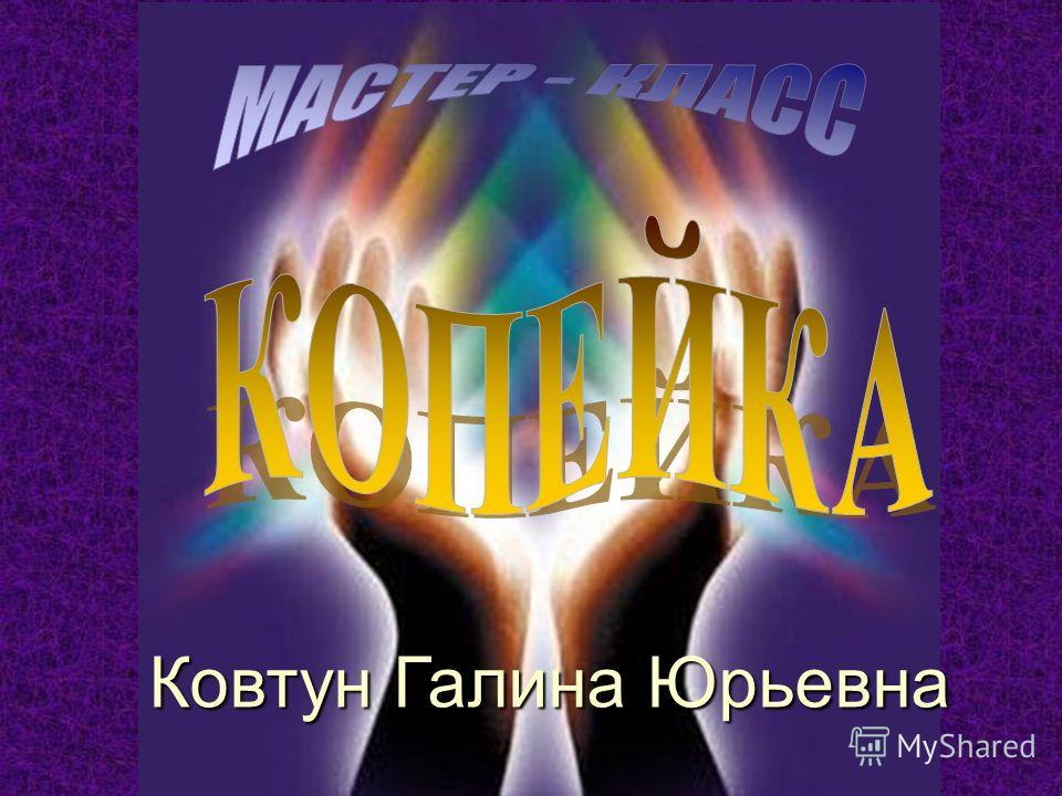Ковтун Галина Юрьевна