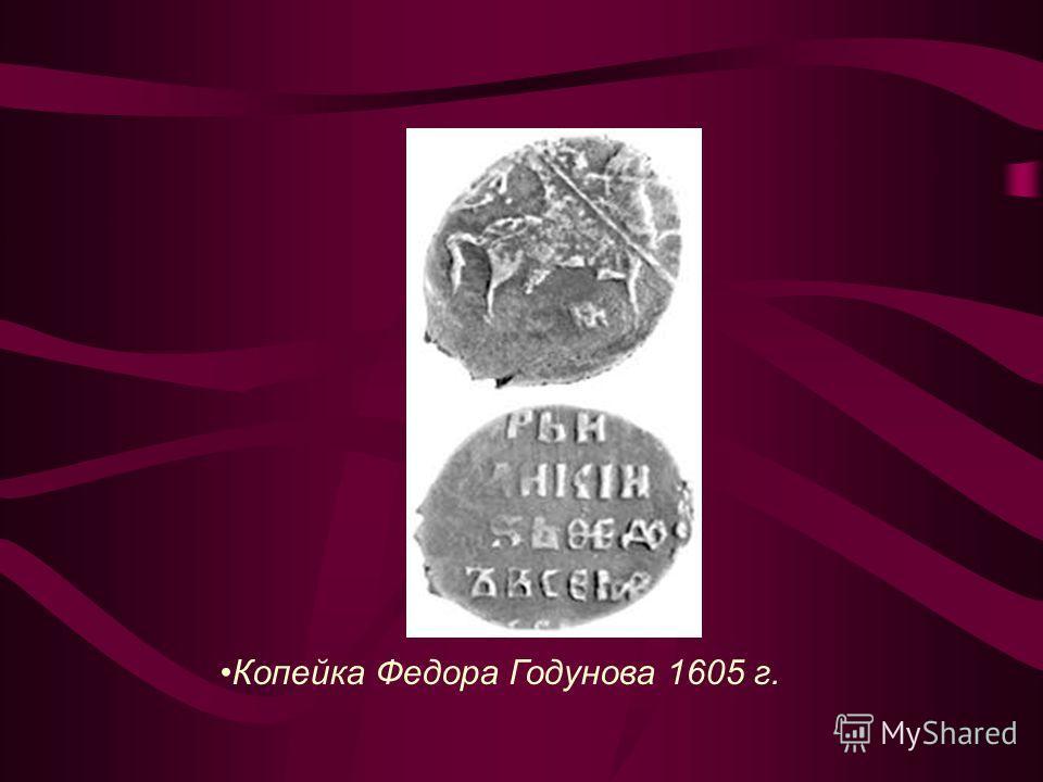 Копейка Федора Годунова 1605 г.