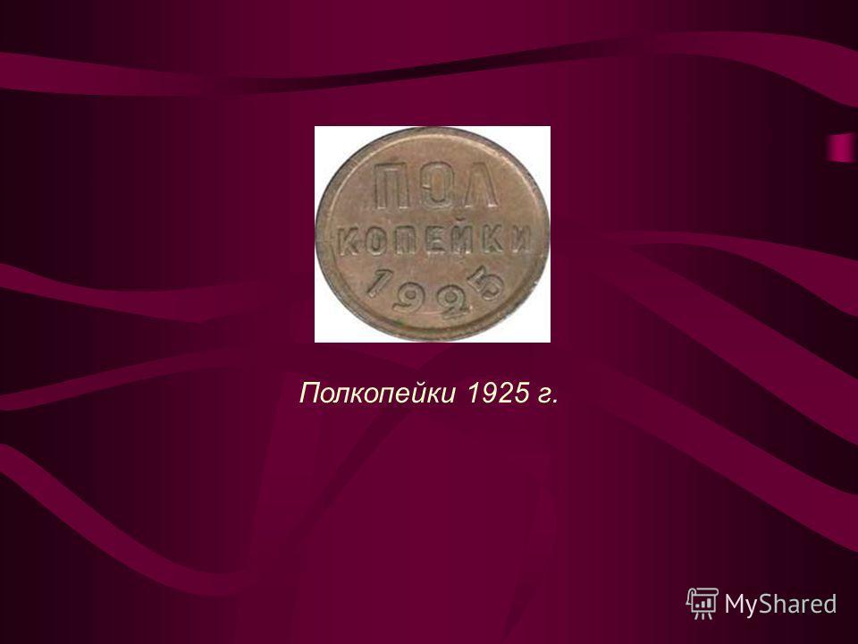 Полкопейки 1925 г.