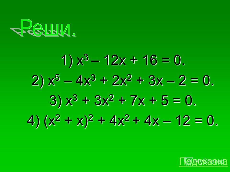 х 3 + 2х 2 – 6 = = х 3 + (3х 2 – х 2 ) – 3х – 2х – 6 = = х 2 (х + 3) – х (х + 3) – 2 (х + 3) = = (х + 3) (х 2 – х – 2) = = (х + 3) (х 2 + х – 2х -2) = =(х + 3) (х(х + 1) – 2 (х + 1)) = = (х + 3) (х + 1) (х – 2).