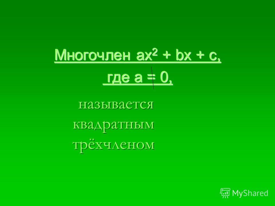 1) В первом уравнении два корня из трёх 1) В первом уравнении два корня из трёх окажутся равными. окажутся равными. 2) Во втором уравнении выполнить разложение 2) Во втором уравнении выполнить разложение на множители до конца не удастся. на множители