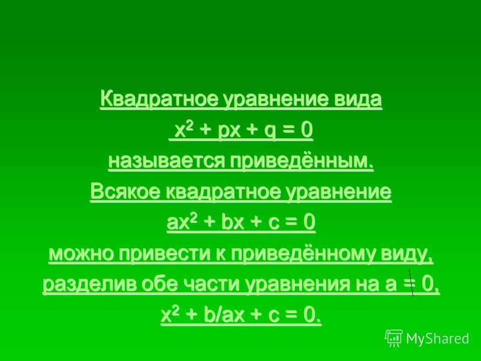 Многочлен ах 2 + bх + с, Многочлен ах 2 + bх + с, где а = 0, где а = 0, называется квадратным трёхчленом