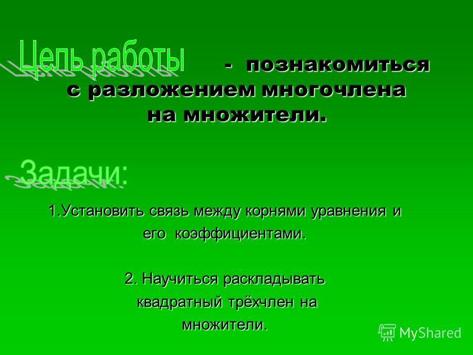 Работу выполнил: ученик 8а класса Петеян Сасун. ГОУ СОШ «С. Тальменка.» 2004г.