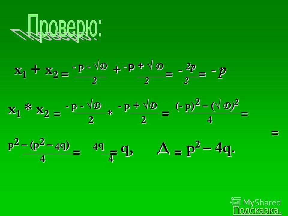 Полученные Виетом системы равенств, связывающие корни уравнений произвольной степени с их коэффициентами, теперь называются теоремой Виета. Т.е. если х 1 и х 2 – корни уравнения х 2 + pх + q = 0, то справедливы формулы х 1 + х 2 = - p х 1 * х 2 = q