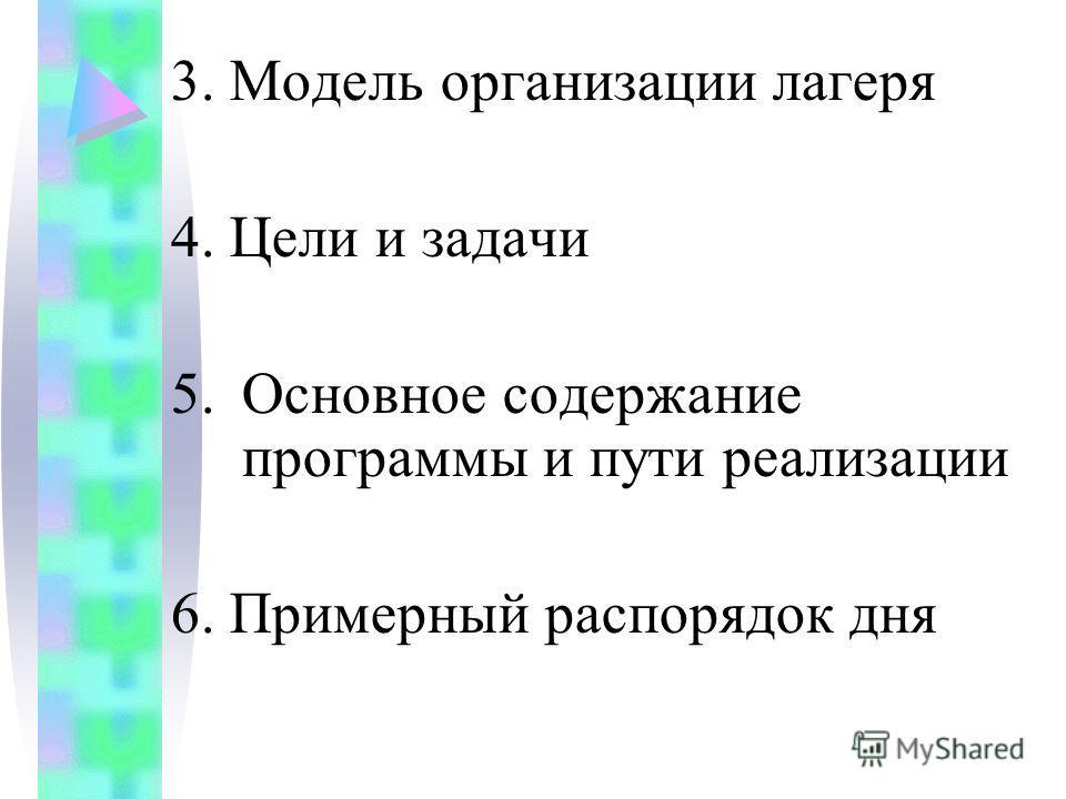 3. Модель организации лагеря 4. Цели и задачи 5.Основное содержание программы и пути реализации 6. Примерный распорядок дня