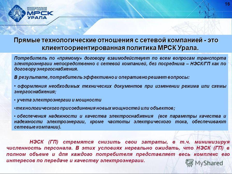 Прямые технологические отношения с сетевой компанией - это клиентоориентированная политика МРСК Урала. Потребитель по «прямому» договору взаимодействует по всем вопросам транспорта электроэнергии непосредственно с сетевой компанией, без посредника –