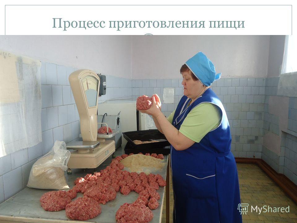 Процесс приготовления пищи