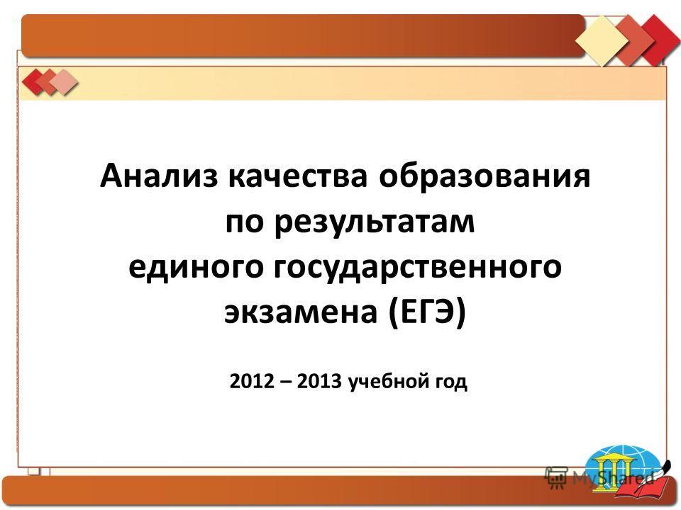 ГБОУ гимназия 1554 Анализ качества образования по результатам единого государственного экзамена (ЕГЭ) 2012 – 2013 учебной год