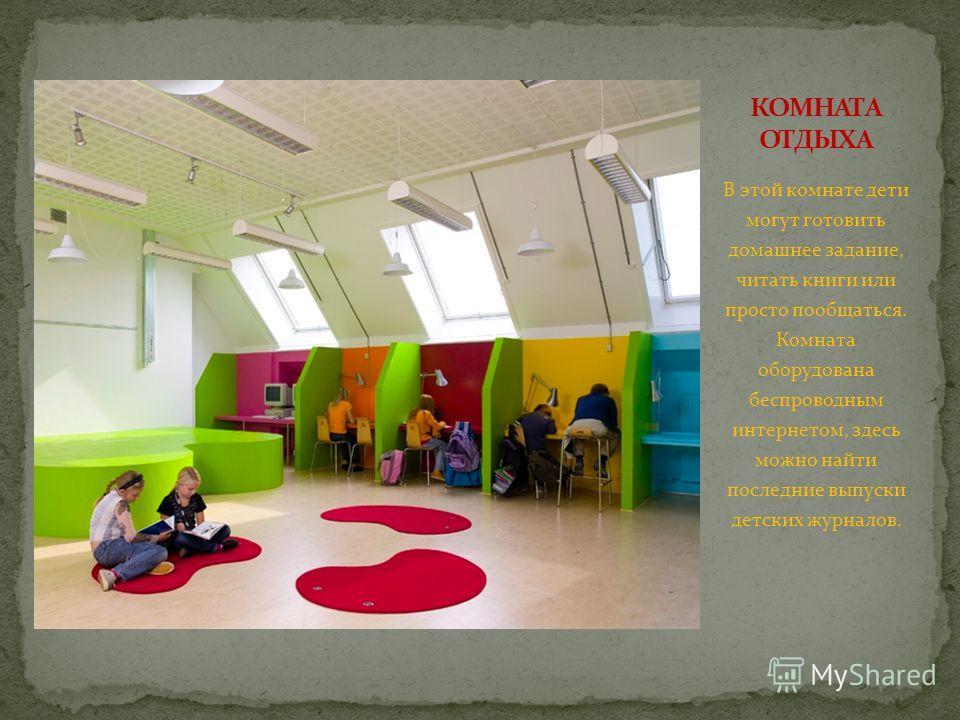 В этой комнате дети могут готовить домашнее задание, читать книги или просто пообщаться. Комната оборудована беспроводным интернетом, здесь можно найти последние выпуски детских журналов.