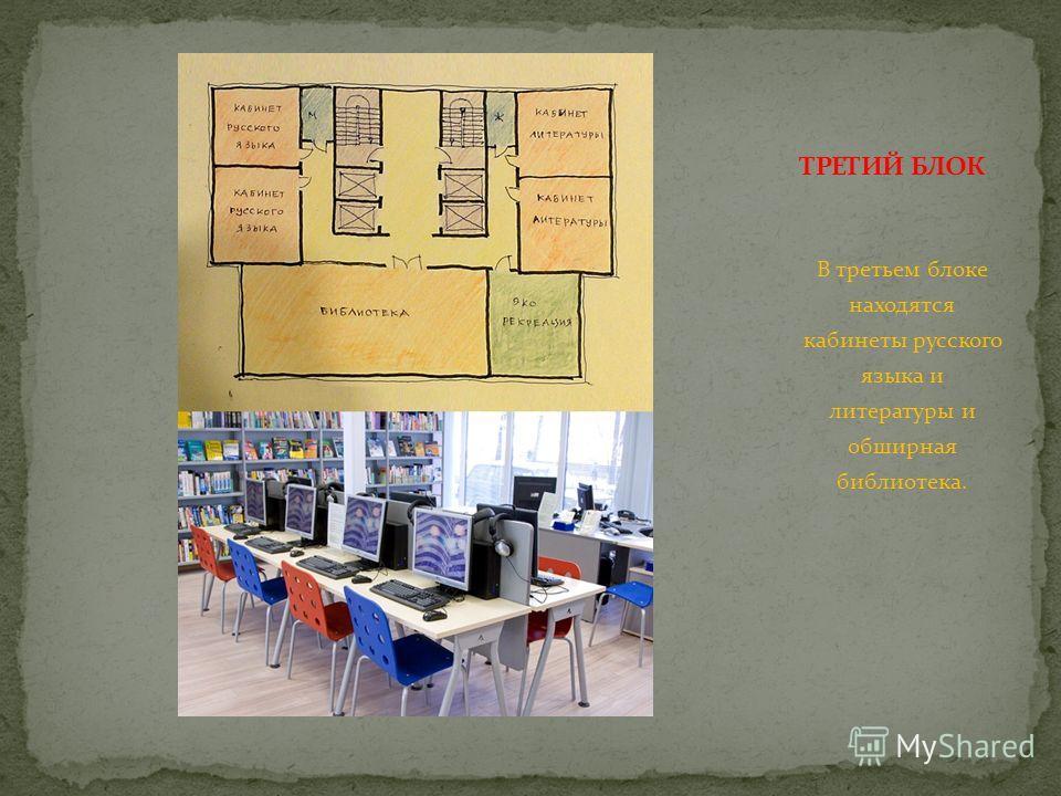 В третьем блоке находятся кабинеты русского языка и литературы и обширная библиотека.