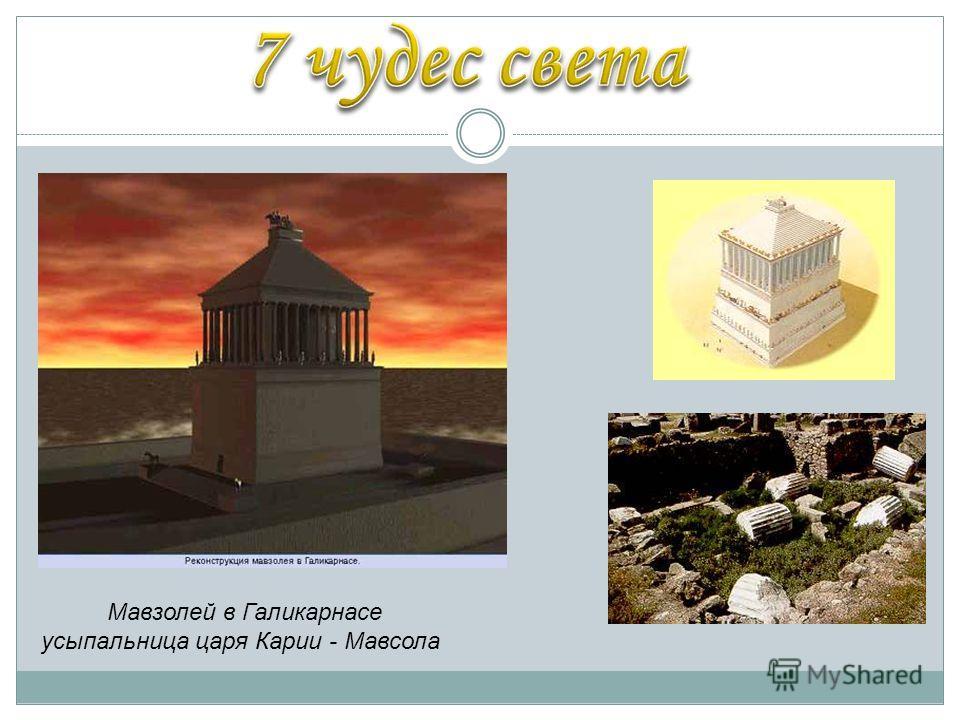Мавзолей в Галикарнасе усыпальница царя Карии - Мавсола