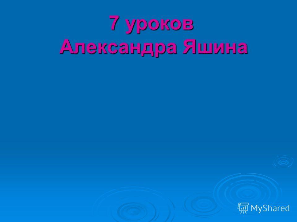 7 уроков Александра Яшина