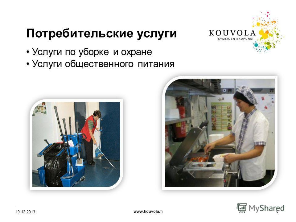 www.kouvola.fi8 19.12.2013 Потребительские услуги Услуги по уборке и охране Услуги общественного питания