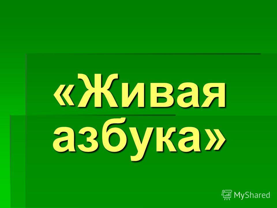 «Живая азбука»