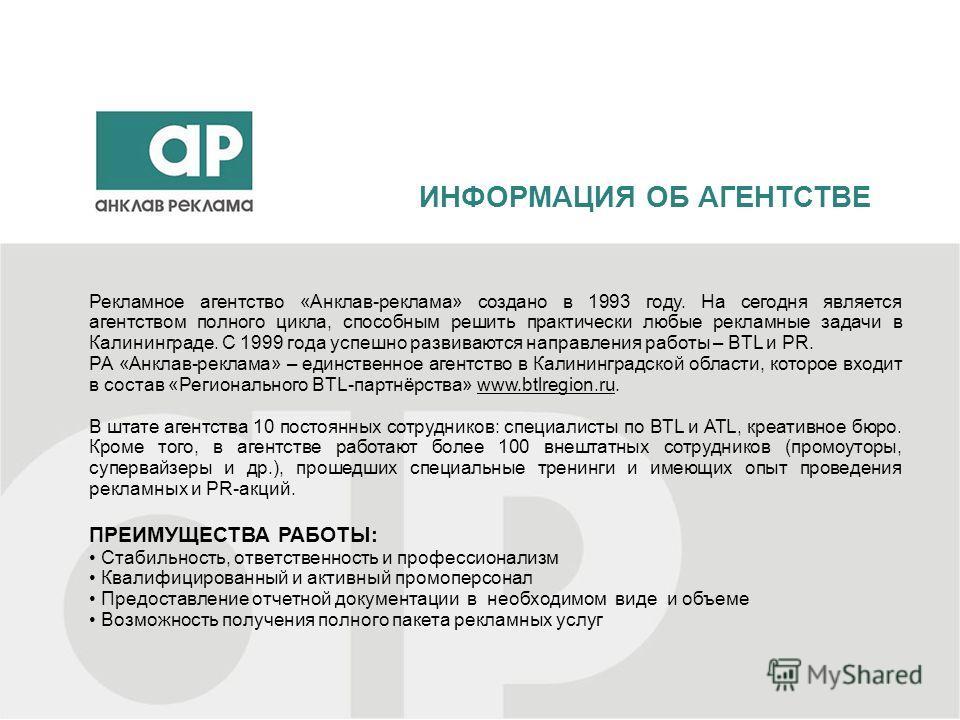 Рекламное агентство «Анклав-реклама» создано в 1993 году. На сегодня является агентством полного цикла, способным решить практически любые рекламные задачи в Калининграде. С 1999 года успешно развиваются направления работы – BTL и PR. РА «Анклав-рекл