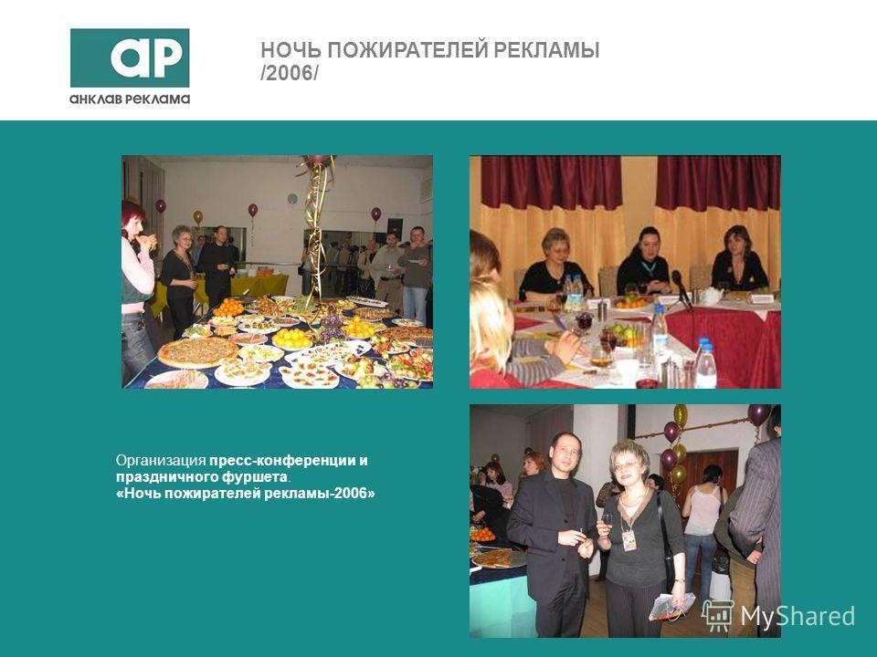 Организация пресс-конференции и праздничного фуршета. «Ночь пожирателей рекламы-2006»