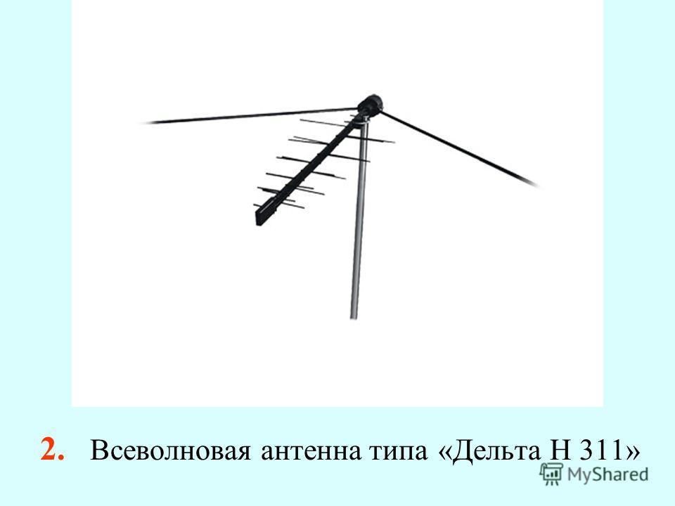 2. Всеволновая антенна типа «Дельта Н 311»