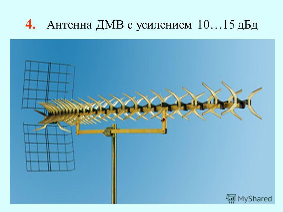 4. Антенна ДМВ с усилением 10…15 дБд