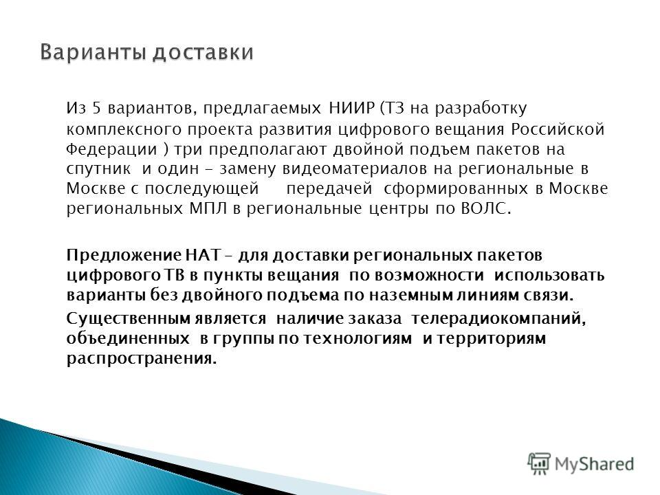 Из 5 вариантов, предлагаемых НИИР (ТЗ на разработку комплексного проекта развития цифрового вещания Российской Федерации ) три предполагают двойной подъем пакетов на спутник и один - замену видеоматериалов на региональные в Москве с последующей перед