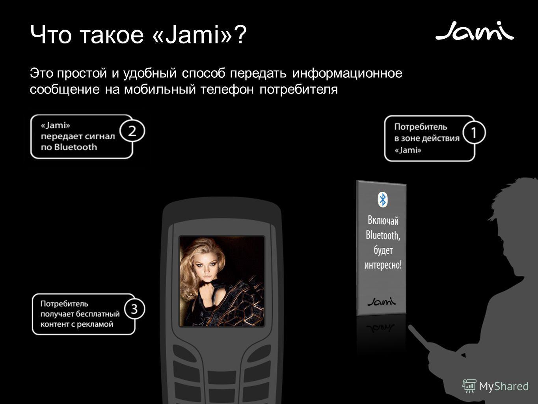 Что такое «Jami»? Это простой и удобный способ передать информационное сообщение на мобильный телефон потребителя