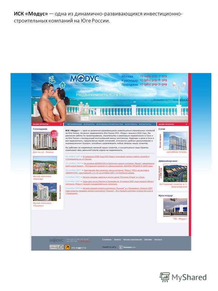ИСК «Модус» одна из динамично-развивающихся инвестиционно- строительных компаний на Юге России.