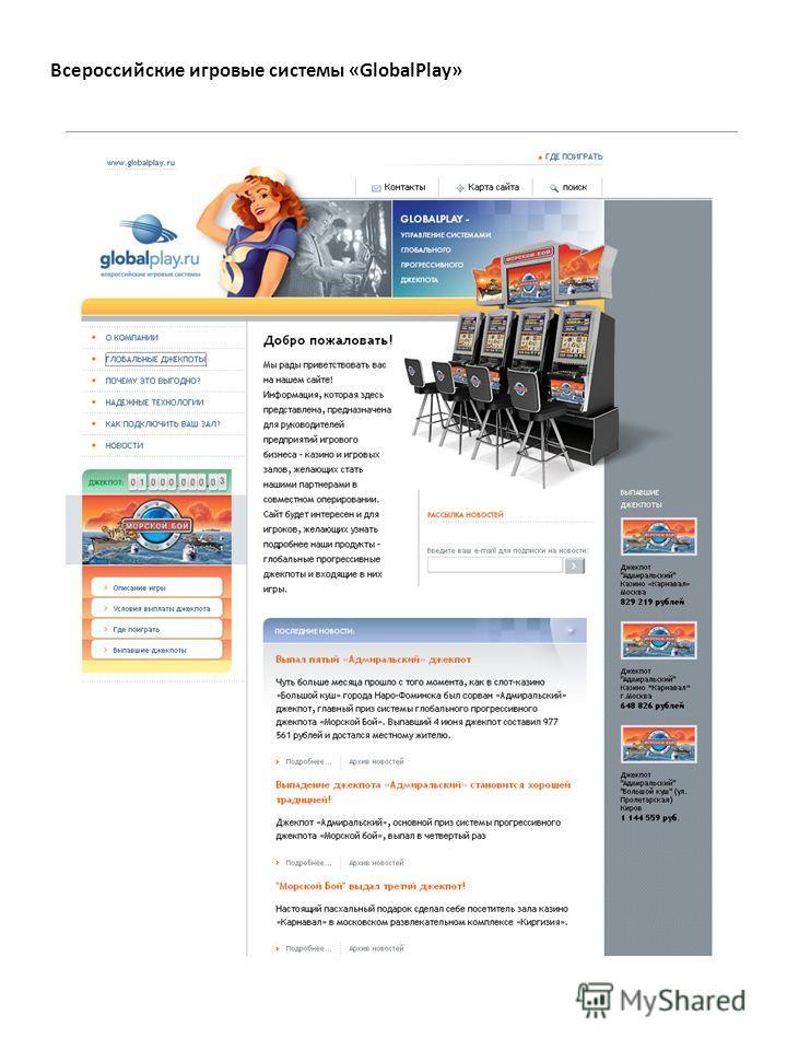 Всероссийские игровые системы «GlobalPlay»