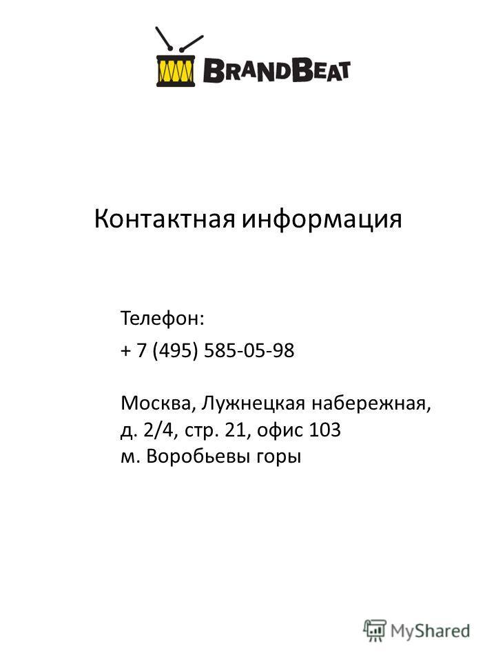 Контактная информация Телефон: + 7 (495) 585-05-98 Москва, Лужнецкая набережная, д. 2/4, стр. 21, офис 103 м. Воробьевы горы