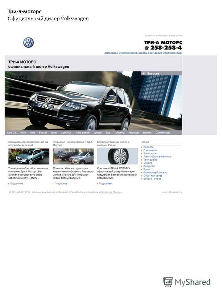 Три-а-моторс Официальный дилер Volkswagen