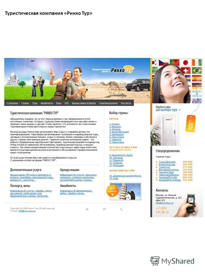 Туристическая компания «Рикко Тур»