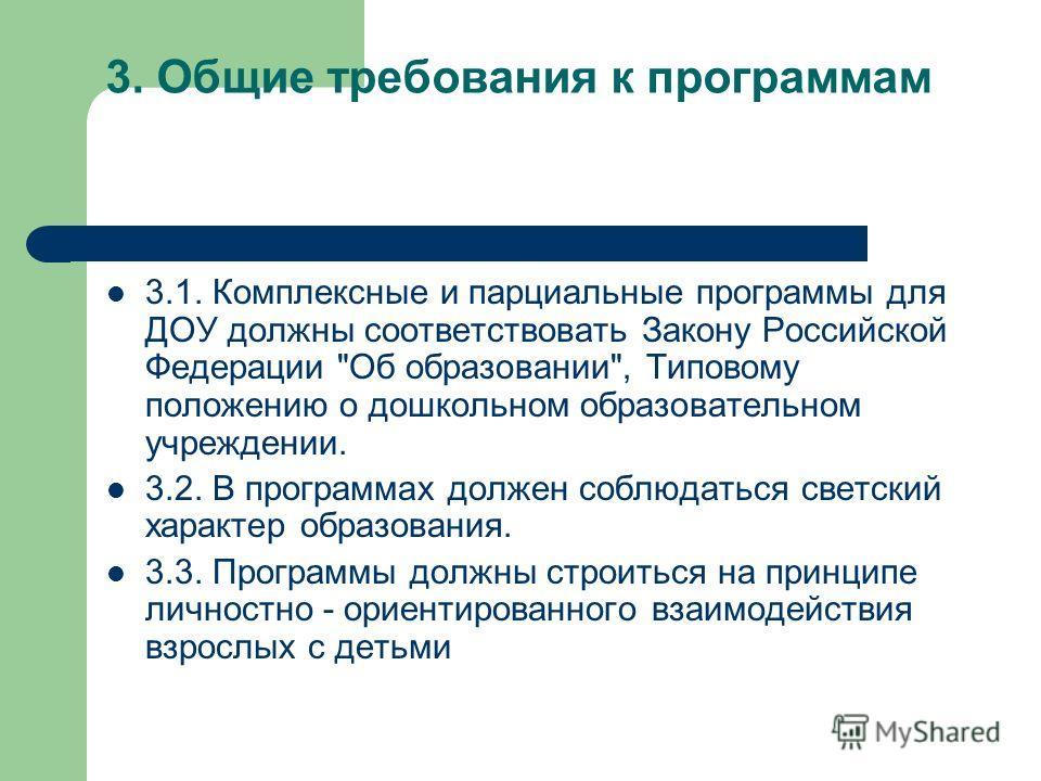 3. Общие требования к программам 3.1. Комплексные и парциальные программы для ДОУ должны соответствовать Закону Российской Федерации